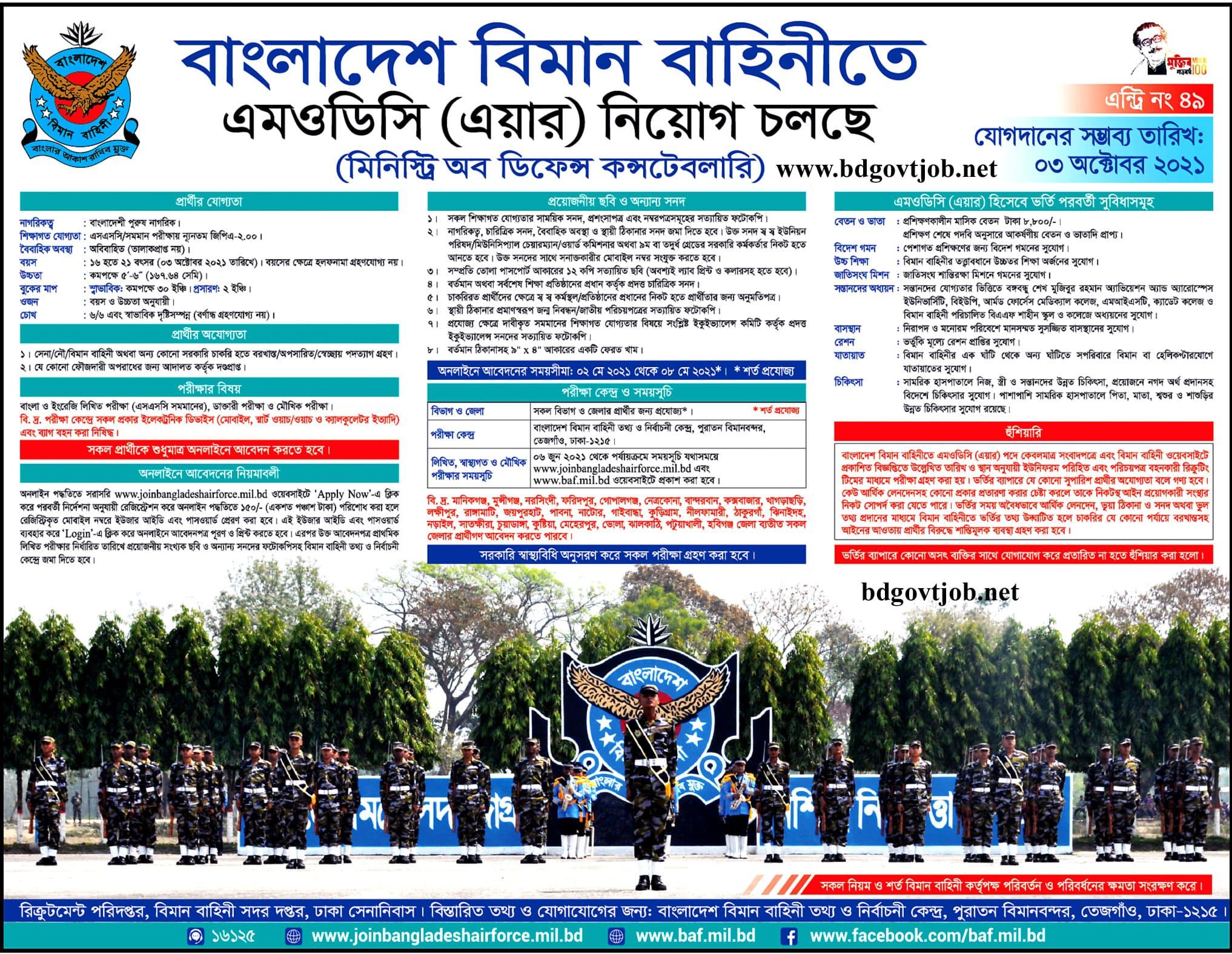 joinairforce.baf.mil.bd