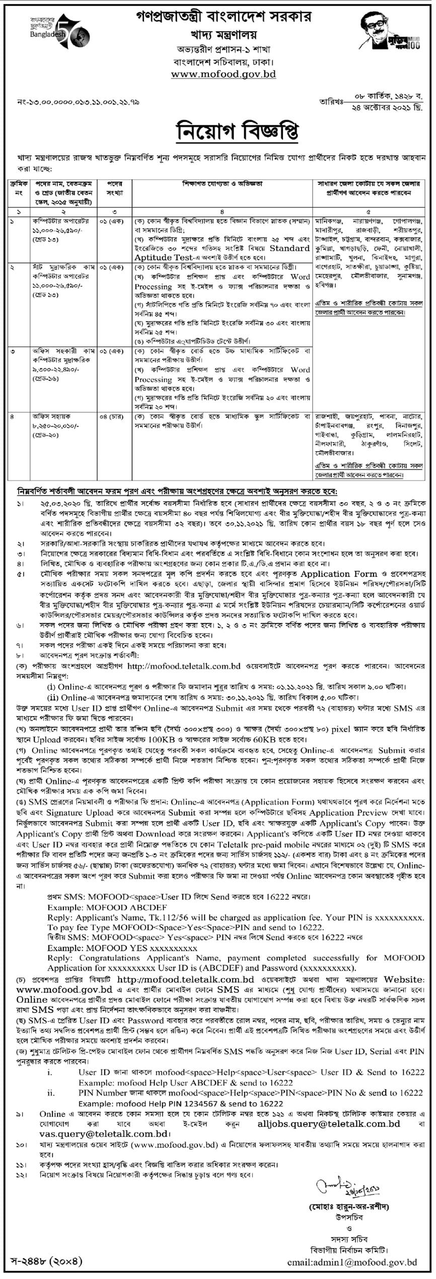 Ministry of Food Job Circular 2021