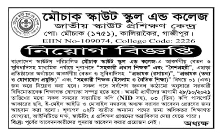 Mouchak Scout School And College Job Circular 2021