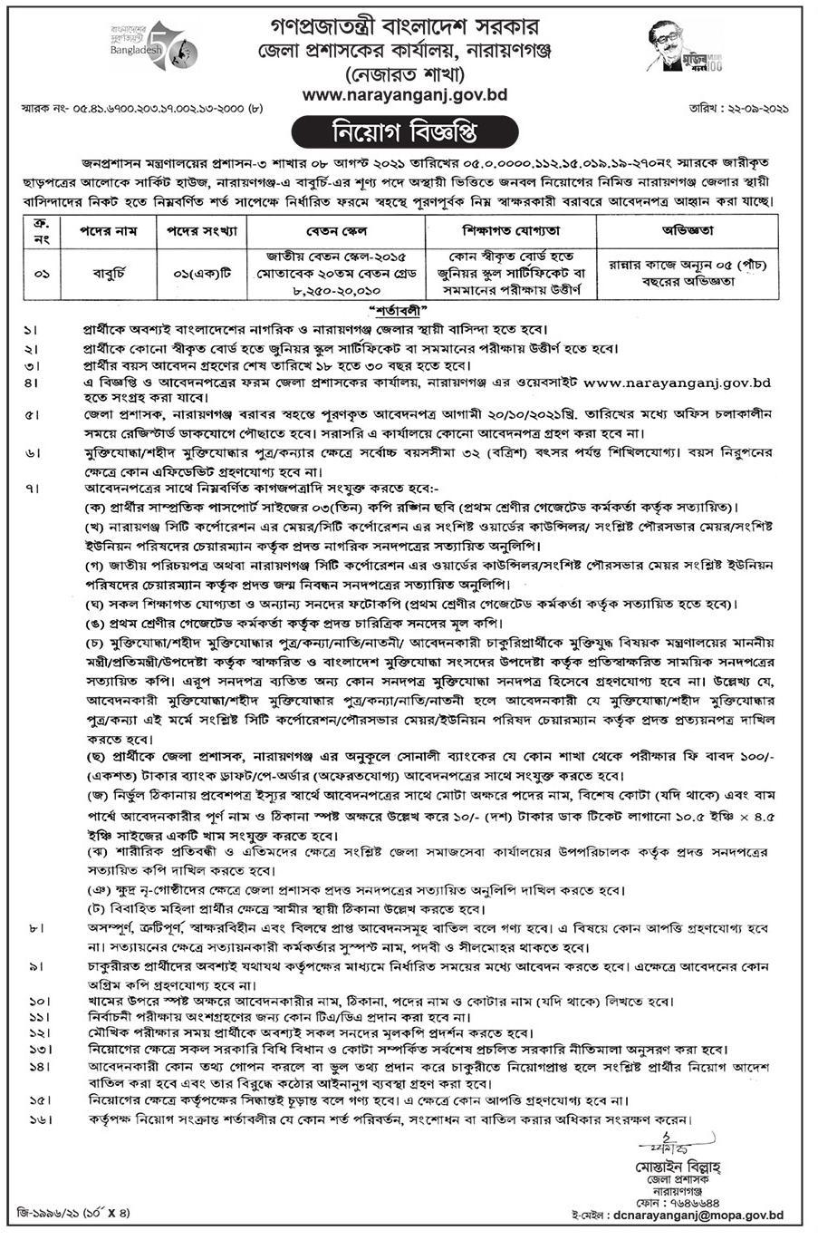 Narayanganj DC Office Job Circular 2021