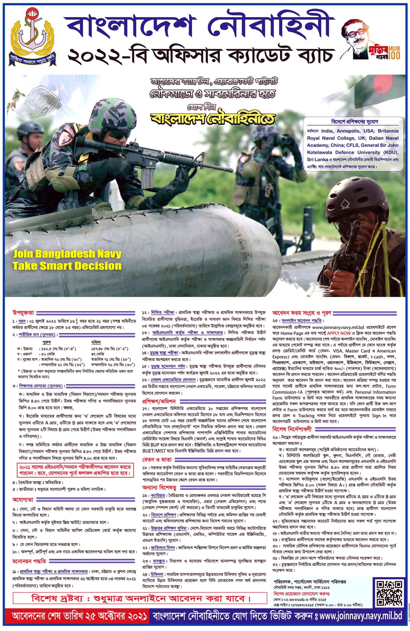 2022 B Officer Cadet circular
