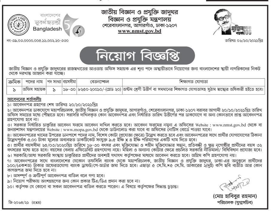 NMST Job Circular 2021