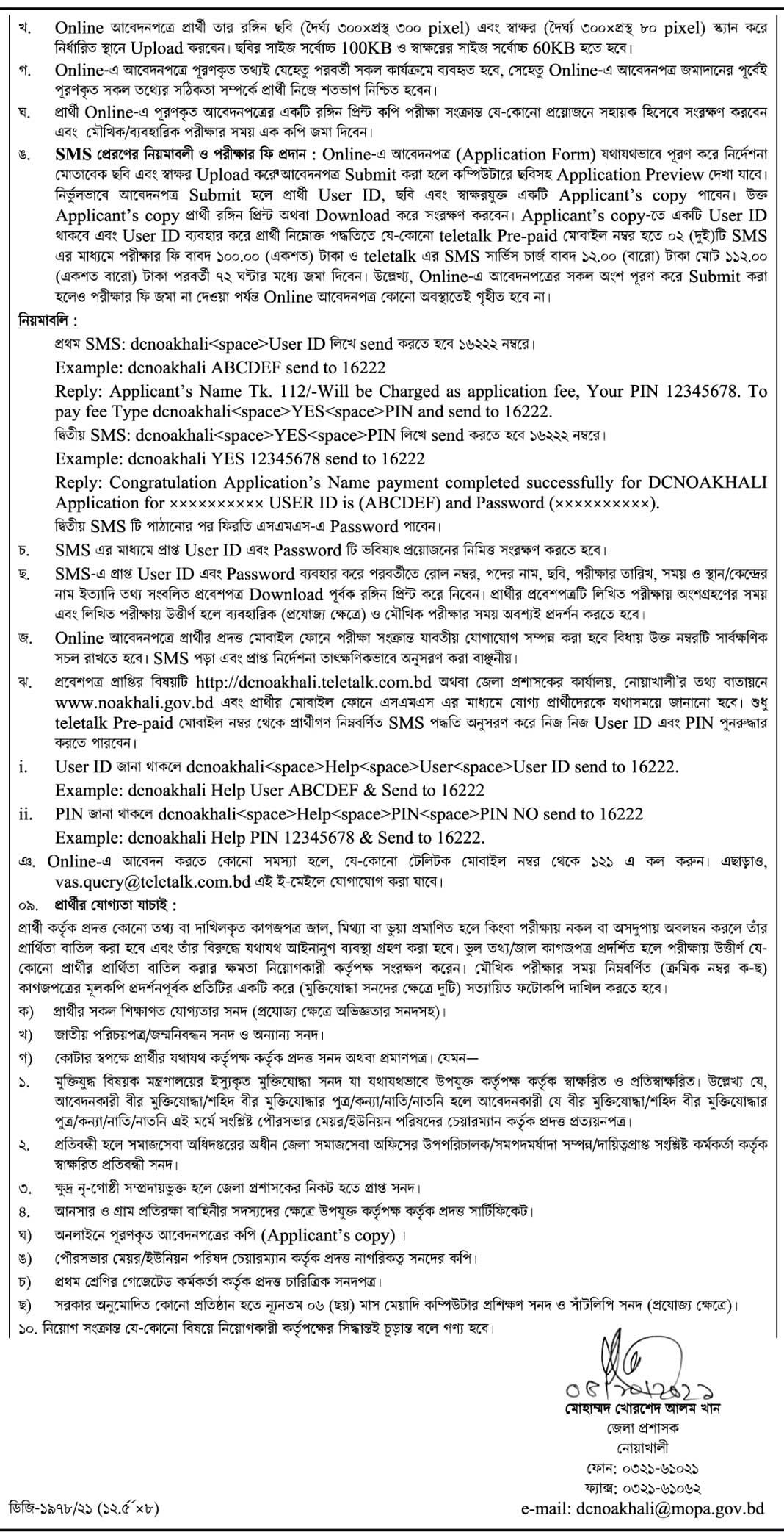 noakhali DC Office Job Circular 2021
