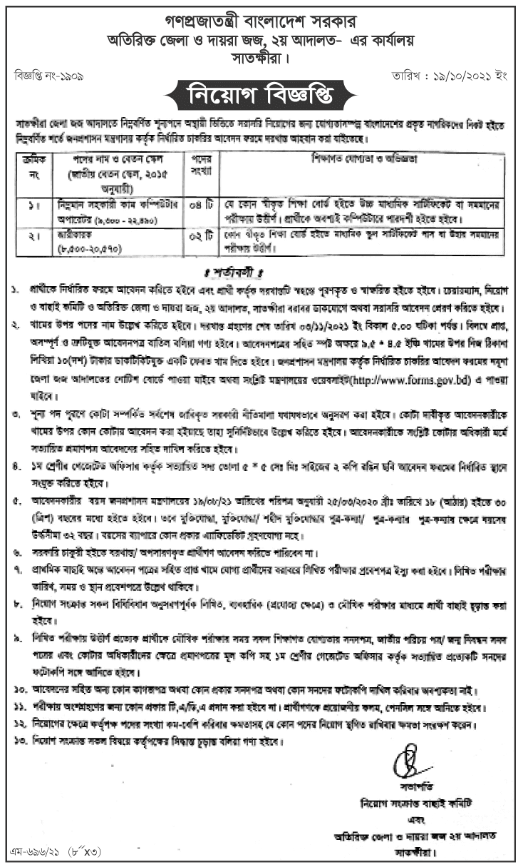 Satkhira Additional District Judges Office Job Circular 2021