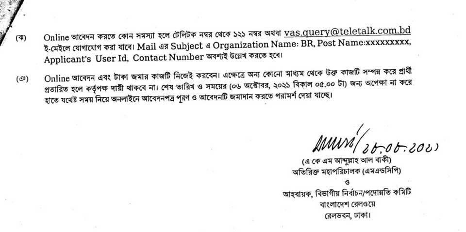 br.teletalk.com.bd apply