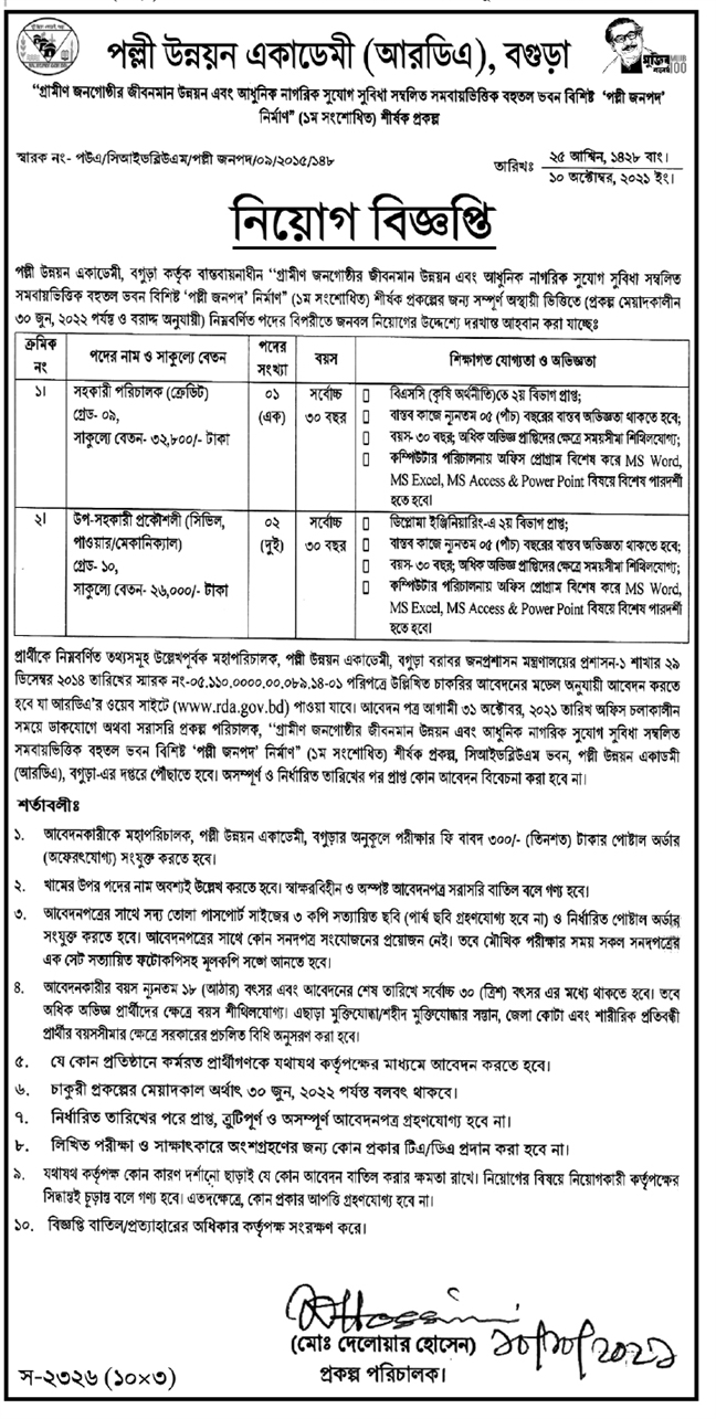 Rural Development Academy RDA Job Circular 2021