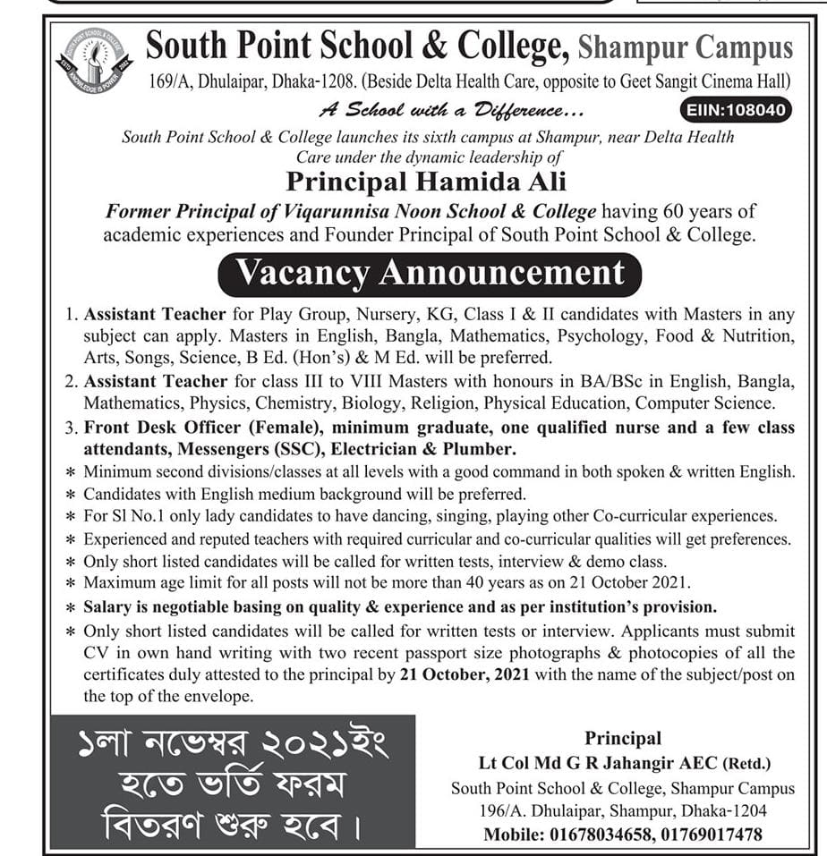 South Point School and College Job Circular 2021