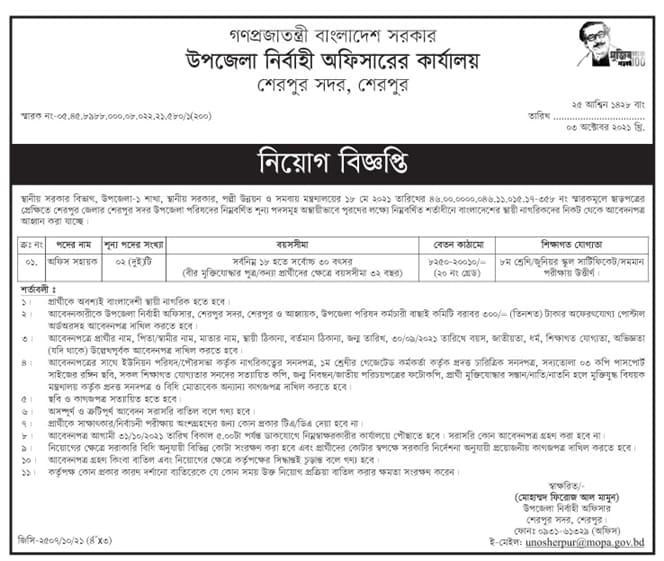 Upazila Nirbahi Officer Job Circular 2021