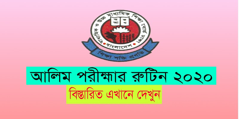 Alim Exam routine 2019 Madrasah Board