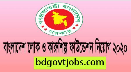 Bangladesh Folk Art and Craft Foundation Job Circular 2020
