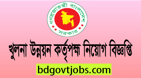 Khulna Development Authority Job Circular 2020