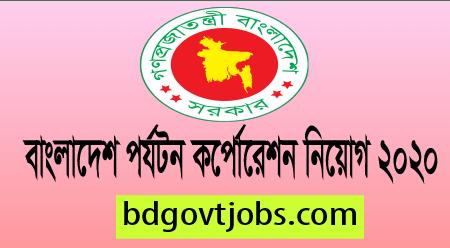 Parjatan Corporation Job Circular 2020