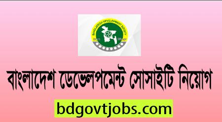 bds job circular 2020