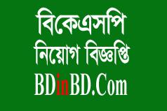 Thsi image is about-বাংলাদেশ ক্রীড়া শিক্ষা প্রতিষ্ঠান (বিকেএসপি) নিয়োগ বিজ্ঞপ্তি ২০২১