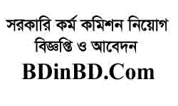 This statistic is related to Bangladesh Public Service Commission Job Circular 2021