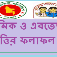Primary Education Board PSC Scholarship Result 2018 ; PSC Scholarship Result 2017 , PSC Scholarship Result , PSC Scholarship 2017 , PSC Scholarship Chittagong Board Result 2017, PSC Scholarship Dinajpur Board Result 2017, PSC Scholarship Comilla Board Result 2017, PSC Scholarship Jessore Board Result 2017, PSC Scholarship Barisal Board Result 2017, PSC Scholarship Rajshahi Board Result 2017, PSC Scholarship Sylhet Board Result 2017, EBT Scholarship Result 2017,