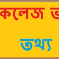 bou hsc admission 2016, www-xi class admission-gov-bd, hsc admission notice, bou hsc admission 2016-17, EIIN Number of All College, Dhaka Board All college EIIN Number List of Bangladesh, Notre Dame College Admission Notice 2017, Rajuk Uttara Model College Admission Notice 2017-18 , Dhaka College Admission Notice 2017 , Viqarunnisa Noon College Admission Circular 2017, Saint joseph college Admission Notice 2017, Holycross College HSC Admission Notice 2017, Dhaka Residential Model College Admission Notice 2017 , Birsrestha Noor Mohammad Rifels Public College Admission Notice , Birsrestha Munshi Abdur Rouf Rifels Public College Admission Notice 2017 , Dhaka City College admission 2017 , BAF Shaheen College Tejgoan Dhaka Admission Notice 2017 , Government Science College Admission Notice 2017 , Adamjee Cantonment College Admission Notice 2017 , Motijheel Ideal School Admission Circular 2017, National Ideal College Admission Notice 2017, Bangladesh Noubahini College Admission Notice 2017, Shaheed Birottom Lt. Anowar Girls' College Admission Result 2017, SOS Hermann Gmeiner College Admission Notice 2017, Dhaka Commerce College Admission Notice 2017 , Udayan Higher Secondary College Admission Notice 2017 , Comilla Victora Govt. College Admission Circular 2017 , Khulna Govt. Girls' College Admission Circular 2017 , xi admission 2017, www xiadmission gov bd, xiclassadmission 2017, xi admission bd, (www xiclassadmission gov bd), xi admission, www xiclassadmission gov com,EIIN Number of All College, Dhaka Board All college EIIN Number List of Bangladesh, HSC Admission Form 2017, HSC Admission Application Process 2017, xi class admission gov bd, www xi admission gov bd, Chittagong Govt. Girls' College Admission Circular 2017, HSC Admission Application Process 2017, hsc admission circular 2016-17, hsc admission form,