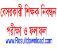 ntrca exam result 2017, 14th ntrca admit download, 14th ntrca exam result