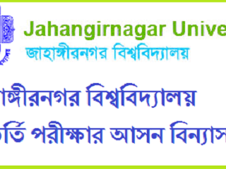 Jahangirnagar University Admission Seat Plan 2017-18, Jahangirnagar University Admission Seat Plan 2017, ju seat plan, Jahangirnogar University Admission Seat Plan 2017,