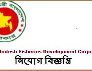 Bangladesh Fisheries Development Corporation Job Circular 2018