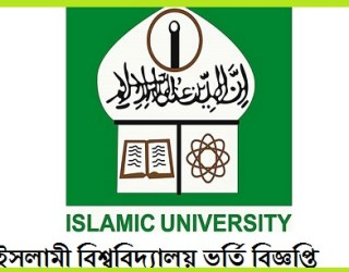 Islamic University Admission Circular 2017-18, Islamic University Admission 2017-18, http://www.iu.ac.bd/, Islamic University Admission Circular 2017, Islamic University Admission 2017-18,