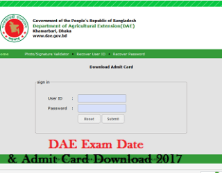 DAE Exam Admit Card Download 2017, DAE Exam Date 2017, DAE Exam Result 2017, Agricultural Extension Exam Result 2017, Dept of Agricultural Extension Exam Result 2017, Department of Agricultural Extension Admit Card Download 2017,DAE Admit Card Download 2017