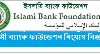 Islami Bank Foundation Job Circular 2017, Islami Bank Foundation Job Circular, Islami Bank Foundation,islami bank foundation career, islami bank foundation admit card, islami bank hospital career, islami bank foundation scholarship, www.ibf-bd.org career, ibf-org/career, Islami Bank Foundation career, Job Circular 2017