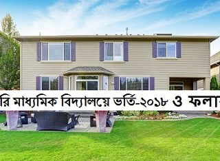 Govt School Admission Notice 2018 Result,Govt School Admission Notice 2018 Application Result, Govt School Admission Test Question pattern 2018, Govt School Admission Question Pattern,Bangladesh Govt School Admission Notice 2018, Govt School Admission 2018 Notice Result, Chittagong Govt School Admission Circular 2018, Ctg Govt High School Admission Circular 2018, Chittagong Govt High School Admission Circular 2018, Chittagong Collegiate School Admission Circular 2018, Bakolia Govt High School (Boys) Admission Circular 2018, Dr. Khastogir Govt Girls High School Admission Circular 2018, Nasirabad Govt High School Admission Circular 2018 (boys), Haji Mohammad Mohsin Govt High School Admission Circular 2018, City Govt High School (girls) Admission Circular 2018, Govt Muslim High School Admission Circular 2018, Chittagong Govt Girls High School Admission Circular 2018, Bakolia Govt High School Admission Circular 2018, Dhaka Govt School Admission Circular 2018, Ctg Govt High School Admission Circular 2018, Chittagong Govt School Admission 2018, Chittagong Collegiate School Admission 2018, Bakolia Govt High School (Boys) Admission 2018, Dr. Khastogir Govt Girls High School Admission 2018, Nasirabad Govt High School Admission 2018 (boys), Haji Mohammad Mohsin Govt High School Admission 2018, City Govt High School (girls) Admission 2018, Govt Muslim High School Admission 2018, Chittagong Govt Girls High School Admission 2018, Bakolia Govt High School Admission 2018, Chittagong Govt School Admission Result 2018, Chittagong Collegiate School Admission Result 2018, Bakolia Govt High School (Boys) Admission Result 2018, Dr. Khastogir Govt Girls High School Admission Result 2018, Nasirabad Govt High School Admission Result 2018 (boys), Haji Mohammad Mohsin Govt High School Admission Result 2018, City Govt High School (girls) Admission Result 2018, Govt Muslim High School Admission Result 2018, Chittagong Govt Girls High School Admission Result 2018, Bakolia Govt High School Admission Result 2018,