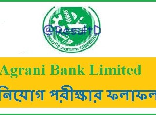 Agrani Bank Senior Officer Exam Result 2017, Agrani Bank Senior Officer Exam Result 2018, Agrani Bank Ltd Cash Officer Exam Result 2018, Agrani Bank Officer Exam Result 2018, Agrani Bank Cash Officer Exam Result 2018, Agrani Bank Senior Officer Exam Result, Agrani Bank MCQ Result 2017 ,Agrani Bank SO Exam Result 2017 ,Agrani Bank Senior Officer result 2017 ,