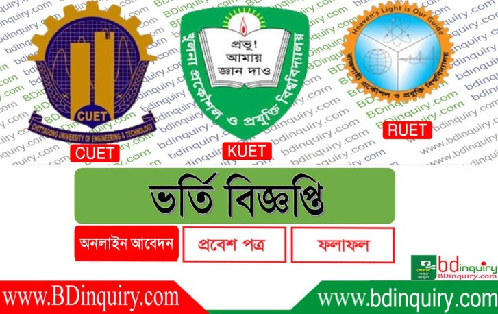 CUET, KUET, RUET admission 2020-21 Combined, CUET, KUET, RUET admission 2020-21 circular download, how to apply CUET, KUET, RUET admission 2020-21 Combined circular, online application for CUET, KUET, RUET admission 2020-21, cuet admission test, CUET, KUET, RUET admission 2020-21 Combined shortlist, short list of CUET, KUET, RUET admission 2020-21 Combined circular
