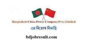 Bangladesh China Power Company Ltd Job Circular