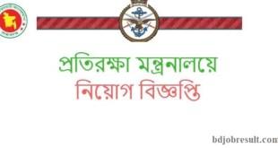 Ministry Defence Job Circular