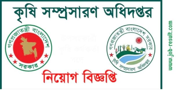 Department Agricultural Extension Job Circular