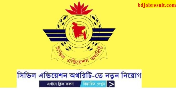 Bangladesh Civil Aviation Authority Job Circular