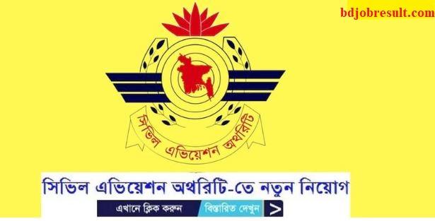 Bangladesh Civil Aviation Authority Job Circular