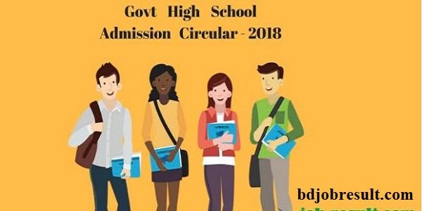 Govt School Admission Circular