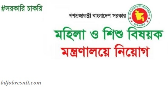 Ministry Woman Children Affairs Job Circular