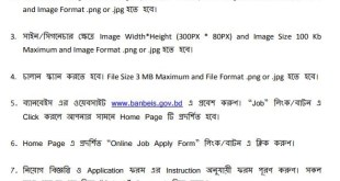 Education Ministry Job Circular