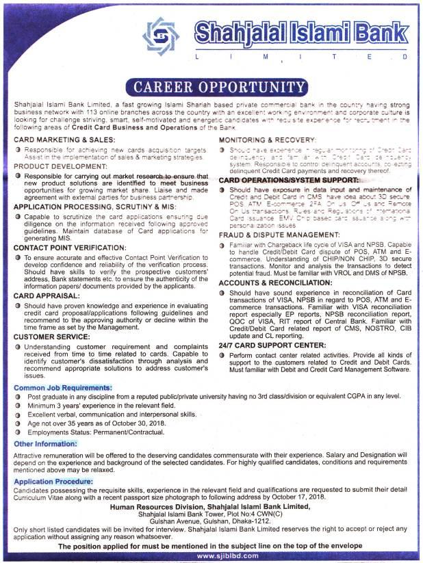 Shahjalal Islami Bank Job Circular