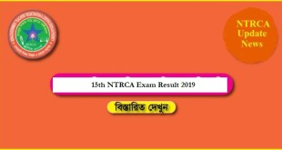 15th NTRCA Exam Result 2019