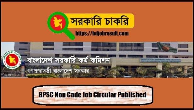 BPSC Job Circular Apply Online bpsc teletalk com bd