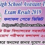 Govt Teacher Exam Result