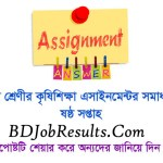 Class 6 Agriculture 6th Week Assignment Answer