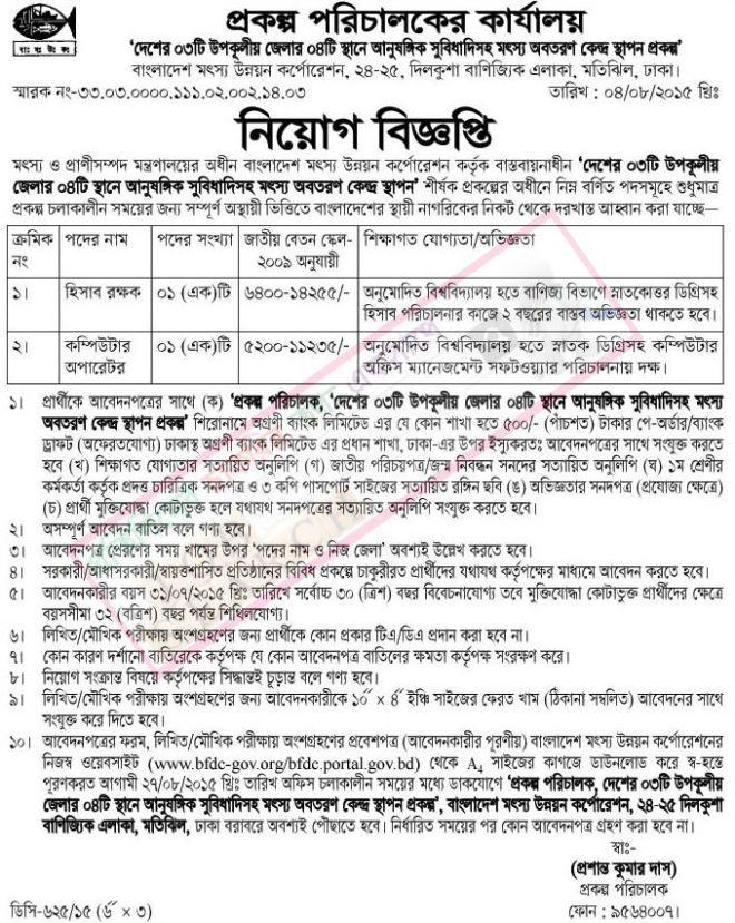 Fish Development Corporation Job Circular