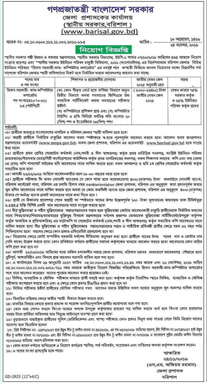 Barishal DC Office Job Circular nov19