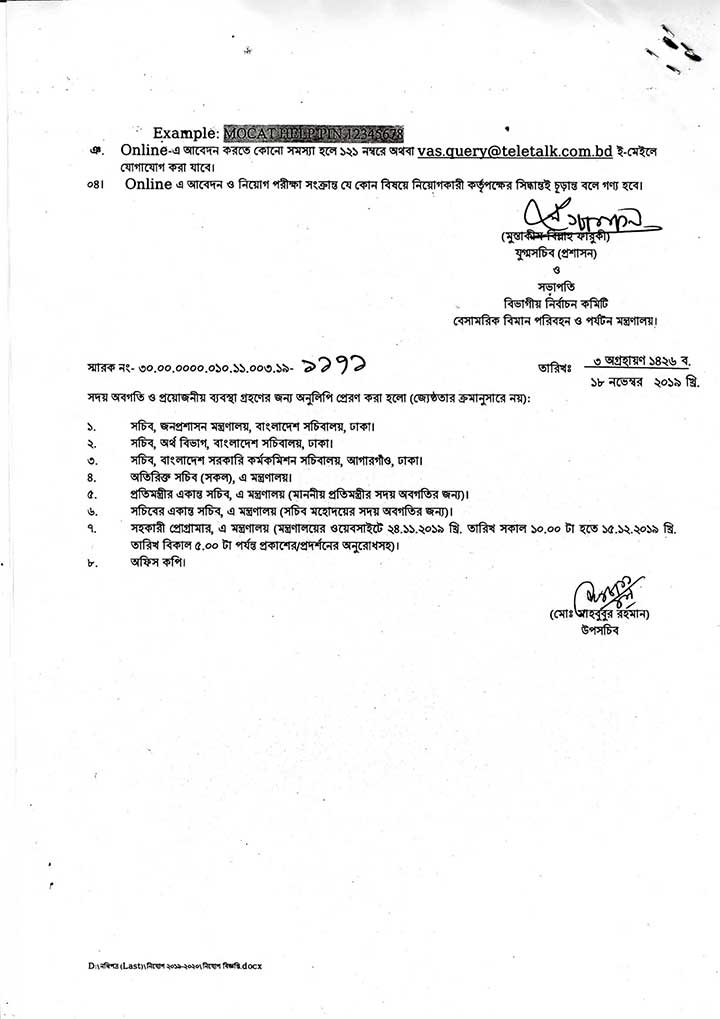 Ministry of Civil Aviation and Tourism Job Circular Nov 19