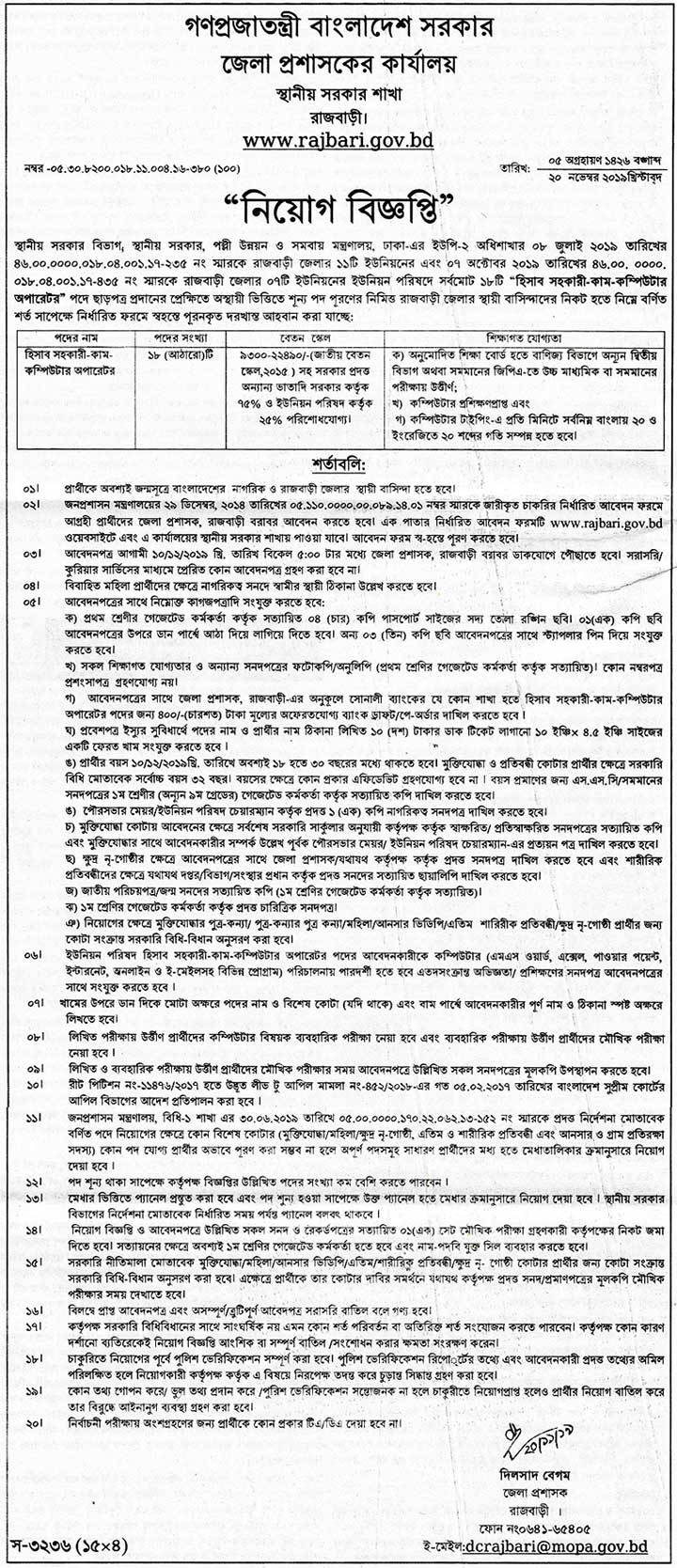 Rajbari DC Office Job Circular Nov19