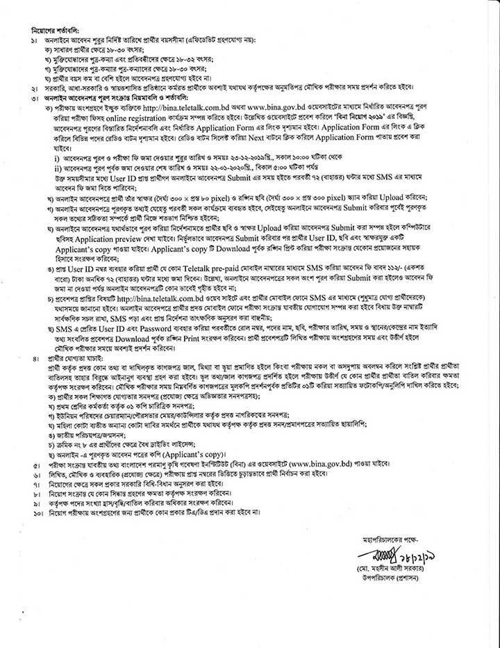 Bangladesh Institute of Nuclear Agriculture Circular Dec19-2