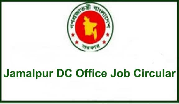 Jamalpur DC Office Job Circular