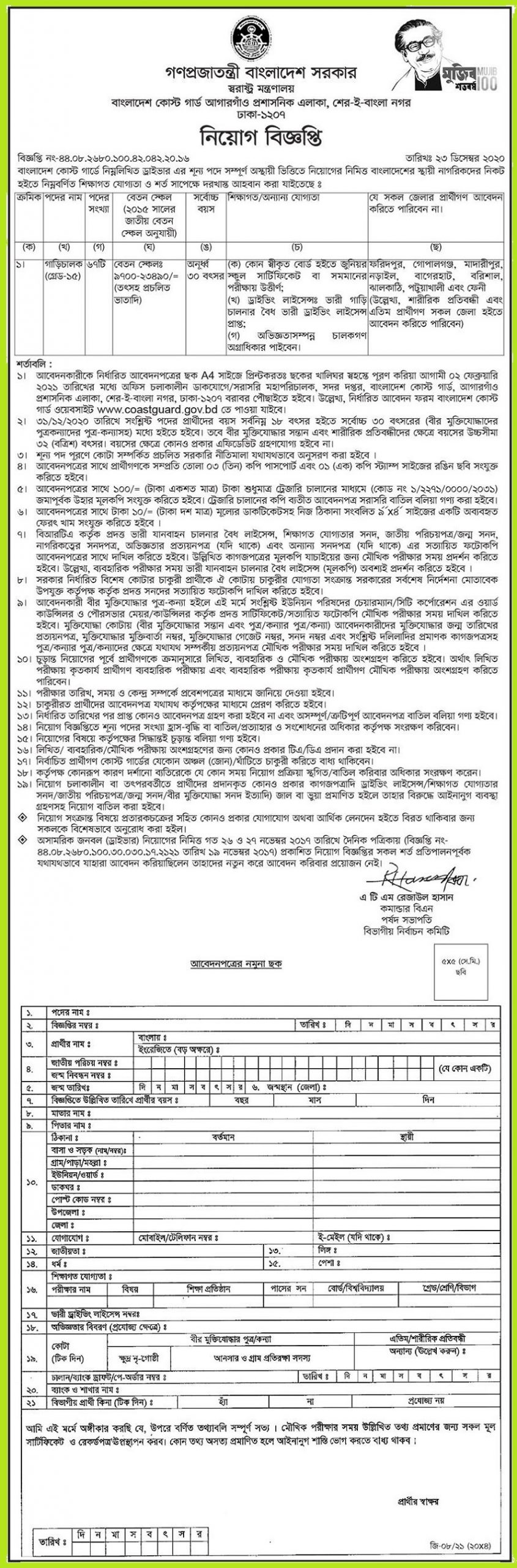 Ministry of Home Affairs Job Circular February 2021